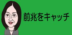 福島・喜多方で突然の多発地割れ!住宅壁もひび割れ住民に避難勧告