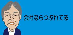 改ざん問題の処分発表 麻生大臣の暴言「理由がわかりゃ苦労せんよ」に日本の未来なし