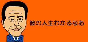 ドン・ファンの「美女への執着」 小倉智昭大いに共感「生き方としてわかる」