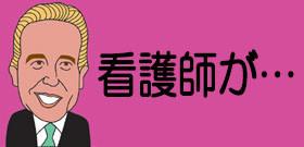 滋賀「河川敷バラバラ死体」娘を逮捕!発覚から3か月・・・胴体以外見つからず