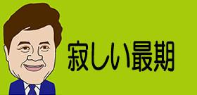 「もう離婚しようかな」グチっていた野崎幸助さん・・・ツーショット極端に嫌がった22歳妻