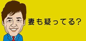 急死した愛犬「イブ」埋葬でもめた野崎氏と若妻・・・「土葬にしたい」「火葬がいい」