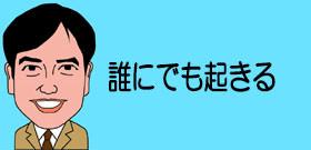 新幹線車内でナタ振り回し3人殺傷!防ぎようがない「狂人の凶行」