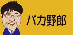 「人生にやり残したこと。(1)雪山自殺(2)刑務所(3)精神病院」新幹線ナタ殺傷男の異様