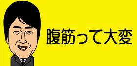 筋トレ1日20分で体重30キロ減!大阪の主婦の動画にフォロワー3万5000人