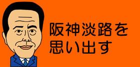 阪神淡路大震災の延長で起きた!? 新潟まで伸びる活断層、余震よりも心配なのは......