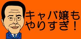 栄監督を電撃解任、手のひら返した谷岡学長の態度に違和感! 小倉が激怒した相手は学長ではなく...