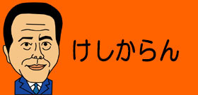 負けた腹いせ・・・「コロンビアサポーター」日本人侮辱投稿!「下品で恥ずかしい」と国内でも顰蹙