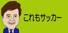 日本サッカーこれも西野采配か!ブーイング受けても「時間稼ぎ」で1次リーグ勝ち残り