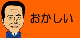 危ない香川大教授!「セクハラが趣味」「女子学生にディープキス」ツイッターに書き込み