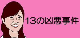 「オウムに殺害された坂本堤弁護士は同期だった・・・」コメンテーターの菊池幸夫弁護士