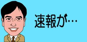 松本智津夫「死刑執行」速報で吹っ飛んだ西野監督退任ニュース