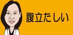 西日本豪雨『義捐金詐欺』見ず知らずの男が「1000円でもいいから・・・」