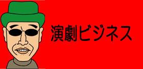 浅利慶太が描き続けた演劇テーマ「面白いだけではダメですね」