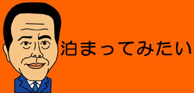 宿坊1泊100万円!?京都「仁和寺」で平安貴族気分・・・目下のところ宿泊客ゼロ
