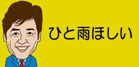 史上初の「猛暑災害」と気象庁 熊谷市よ、「暑さ日本一奪還!」を喜ぶ場合か!