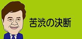 関東アメフト連盟「日大出場停止」解除せず!対策とらぬ田中英壽理事長を批判