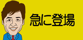 山根会長 怒りの反撃!「ロレックス売って160万円返した。全部ウソで激怒してる」