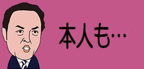 「山根会長」山口組系組長と50年の付き合い!大阪府の暴排条例に抵触