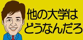 「東京医科大」女子受験生の得点を一律減点!女性医者が増えると困る?