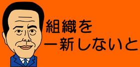 「会長を辞めてもバラエティーで食っていける」小倉智昭を感心させた山根会長の超絶キャラ