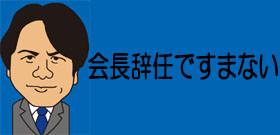 辞任表明の山根会長 「ボクシング連盟」には居座り!?私物化看過してきた理事全員に責任