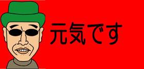 長嶋茂雄さん入院中!胆石見つかり治療・・・「病室で巨人戦観戦」本人コメント