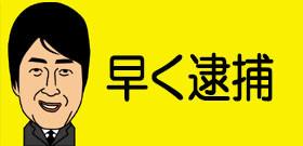 「樋田淳也」実家近辺に潜伏?神社の賽銭狙われ、ミニバイク盗難