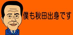 「鶏舎の掃除で心身の鍛錬」「あきたこまちで快進撃!」 日本農業の星、金足農ケッパレ!