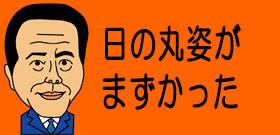 買春バスケ選手4人のお粗末 「日の丸」と「JAPAN」の恥をアジア中に広める
