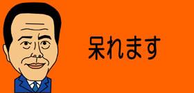 「北海道・美瑛」ひどくなるばかり畑踏み荒らし!インスタ撮りで立ち入り禁止無視の観光客