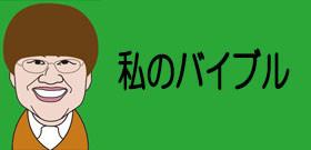 さくらももこさん突然の訃報 TARAKOさん「まる子に嘘のない命を吹き込み続けることしかできない」