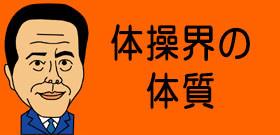体操・宮川紗江の元コーチ処分「ハラスメントではなく暴力!」協会が『とくダネ!』に回答