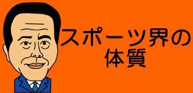 塚原光男・体操協会副会長「彼女の話はすべてウソ」宮川紗江の告発を全面否定