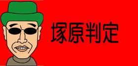 宮川パワハラの塚原千恵子・本部長どんな人?不公平採点に怒った選手ら競技ボイコット