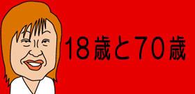 塚原千恵子・強化本部長 反転攻勢!「お金使ってでも勝てるまでやる
