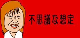 北海道電力「停電想定」大甘!全道ブラックアウトと泊原発の危機一髪