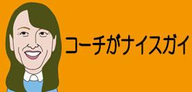 大坂なおみ大躍進に陰にアノ男性 大荒れセリーナにも惑わされず、見事ストレート勝ち!
