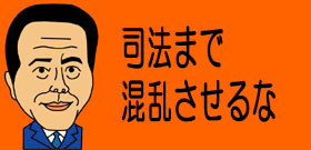 塚原夫妻ついに職務一時停止 「これは権力闘争だ」とはお笑い草だ