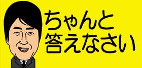 塚原光男副会長が生出演 どこまでも逃げの技乱発に、加藤浩次もお手上げ