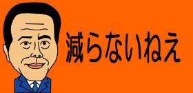 「三田佳子の二男」4度目の覚醒剤逮捕!更生の様子なく若い女性と飲み歩き