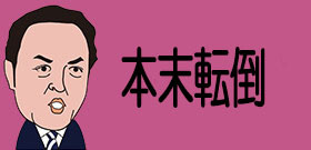 「ふるさと納税」高額返礼品の自治体外す―野田総務相の本音は「もう止めたい」