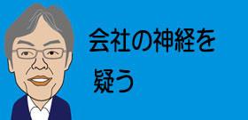 まるでヤクザか! 福岡の運送会社が社員いじめの証拠写真を堂々とブログに掲載 パワハラでアウト