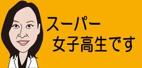 池江璃花子またも快挙 アジア大会の疲れを見せず、国体でも記録連発