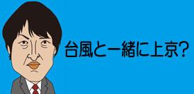 逃走45日目の樋田淳也容疑者、関東に出没か? 東京の悪友を頼ったか
