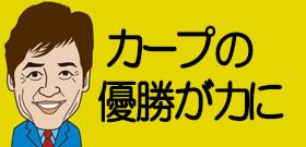 スーパーボランティア尾畠さんも呉から応援 カープの優勝が被災地のすごい力に!