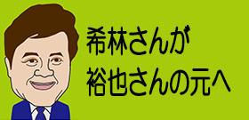 樹木希林さんの葬儀で娘婿本木雅弘が語った内田裕也との秘められたエピソード