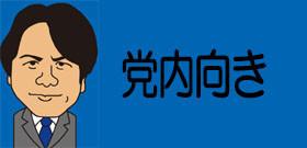 「小泉進次郎の入閣」本人が望まず?新鮮味ゼロの閉店セール内閣