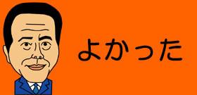 日大アメフト宮川泰介選手きょうから練習再開!チームに復帰「思い悩みました」」