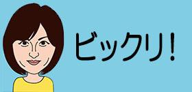 「未明の緊急地震速報」外れて東京はひと安心・・・宇賀なつみ「飛び起きました」